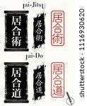 vector image of hieroglyphs in... | Shutterstock .eps vector #1116930620