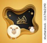 eid ul adha  islamic festival... | Shutterstock .eps vector #1117462190