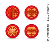 chinese four blessing sign  set ...   Shutterstock .eps vector #1117690049
