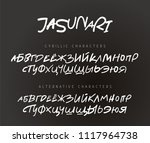 russian unique hand drawn font. ... | Shutterstock .eps vector #1117964738