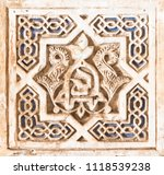 arabesque decoration in nasrid... | Shutterstock . vector #1118539238