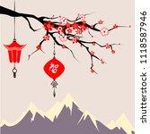 sakura. spring realistic... | Shutterstock .eps vector #1118587946
