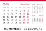 march page. 12 months premium... | Shutterstock .eps vector #1118649746