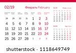 february page. 12 months... | Shutterstock .eps vector #1118649749