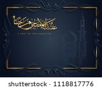 islamic festival of sacrifice ... | Shutterstock .eps vector #1118817776