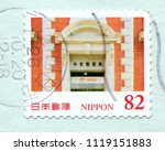 japan stamp no circa date  a... | Shutterstock . vector #1119151883