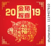 2019 chinese new year paper...   Shutterstock .eps vector #1119407810