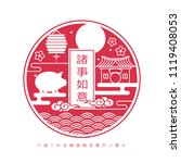 2019 chinese new year paper...   Shutterstock .eps vector #1119408053