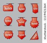 illustration of arabic type... | Shutterstock . vector #1119421364
