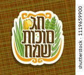 vector logo for jewish holiday... | Shutterstock .eps vector #1119659900