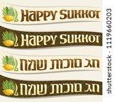 vector set of ribbons for... | Shutterstock .eps vector #1119660203