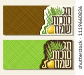 vector banners for jewish... | Shutterstock .eps vector #1119660836