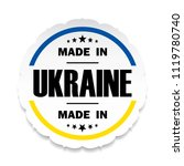 made in ukraine flag button... | Shutterstock .eps vector #1119780740
