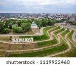 barnaul  russia. description in ...   Shutterstock . vector #1119922460
