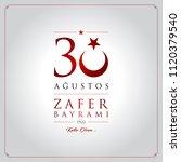 30 agustos zafer bayrami vector ... | Shutterstock .eps vector #1120379540