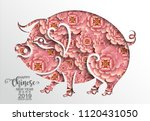 happy chinese new year 2019... | Shutterstock .eps vector #1120431050