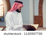 religious muslim man praying... | Shutterstock . vector #1120507730