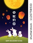 chinese mid autumn festival... | Shutterstock .eps vector #1120758533