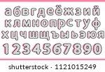 cyrillic russian alphabet.... | Shutterstock .eps vector #1121015249