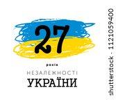 independence day ukraine | Shutterstock .eps vector #1121059400