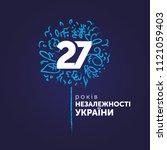 independence day ukraine | Shutterstock .eps vector #1121059403