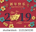 happy chinese new year 2019... | Shutterstock .eps vector #1121265230