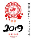 happy chinese new year 2019... | Shutterstock .eps vector #1121472053