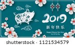happy chinese new year 2019... | Shutterstock .eps vector #1121534579