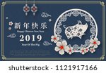 happy chinese new year 2019... | Shutterstock .eps vector #1121917166