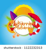 muharram mubarak has mean... | Shutterstock .eps vector #1122232313