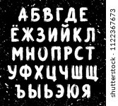 hand written uppercase alphabet ... | Shutterstock .eps vector #1122367673