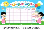 arabic text    welcome my... | Shutterstock .eps vector #1122579803