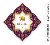 vector muslim holiday eid al... | Shutterstock .eps vector #1124021210