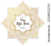 vector  holiday happy new hijri ... | Shutterstock .eps vector #1124021213