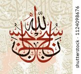 islamic calligraphy subhan... | Shutterstock .eps vector #1124098676