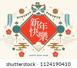 chinese happy new year creative ... | Shutterstock .eps vector #1124190410