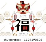 chinese happy new year creative ... | Shutterstock .eps vector #1124190803