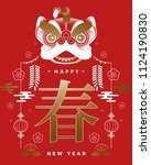chinese happy new year creative ... | Shutterstock .eps vector #1124190830