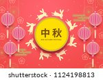chinese happy mid autumn... | Shutterstock .eps vector #1124198813
