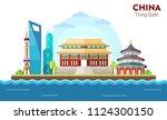china landmarks  forbidden city ... | Shutterstock .eps vector #1124300150