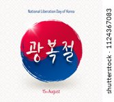 national liberation day of... | Shutterstock .eps vector #1124367083