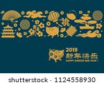 chinese new year circle design... | Shutterstock .eps vector #1124558930