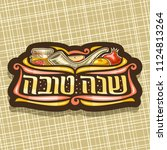 vector logo for jewish holiday... | Shutterstock .eps vector #1124813264