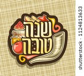 vector logo for jewish holiday... | Shutterstock .eps vector #1124813633