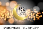 1440 hijri islamic new year.... | Shutterstock .eps vector #1124842844