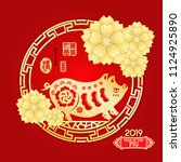 chinese new year of the pig... | Shutterstock .eps vector #1124925890
