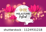 hieroglyph of mid autumn... | Shutterstock .eps vector #1124931218