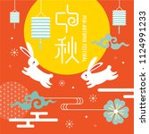 chinese mid autumn festival... | Shutterstock .eps vector #1124991233