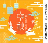 chinese mid autumn festival... | Shutterstock .eps vector #1124991839