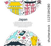 hand drawn symbols of japan.... | Shutterstock .eps vector #1125184280